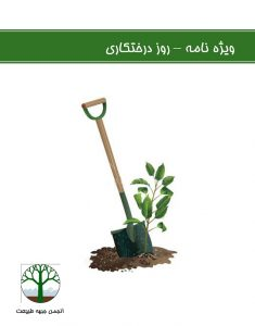 Microsoft Word - Tree Planting Cover.docx